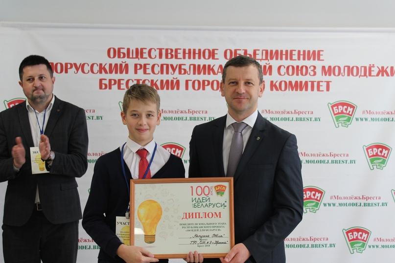 Зональный этап «100 идей для Беларуси» прошел в г.Бресте